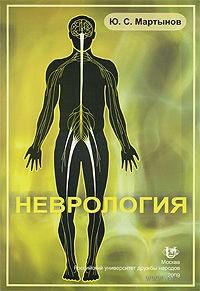 Неврология. Юрий Мартынов
