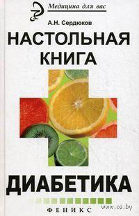 Настольная книга диабетика. Александр Сердюков