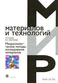Микроскопические методы исследования материалов. Н. Колен Эберхардт, Р. Эшли Кларк