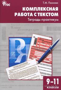 Комплексная работа с текстом. Тетрадь-практикум. 9-11 классы. Татьяна Пахнова