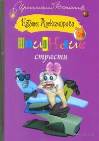 Шпионские страсти (м). Наталья Александрова