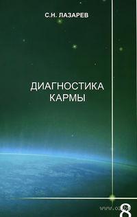 Диагностика кармы. Книга 8. Диалог с читателями