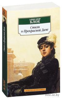 Стихи о Прекрасной Даме. Александр Блок