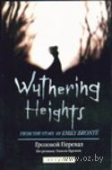Wuthering Heights. Эмили Бронте
