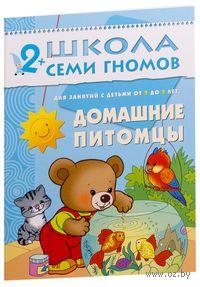 Домашние питомцы. Для занятий с детьми от 2 до 3 лет