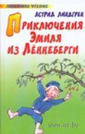 Приключения Эмиля из Леннеберги. Астрид Линдгрен