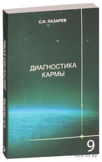Диагностика кармы. Книга 9. Пособие по выживанию. Сергей Лазарев
