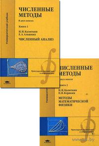 Численные методы (в двух книгах)