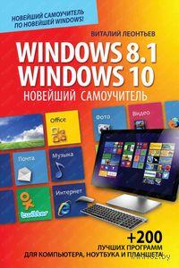 Новейший самоучитель Windows 8.1 / Windows 10