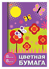 Цветная бумага (8 листов; 8 цветов)