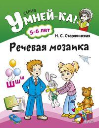 Речевая мозаика. 5-6 лет