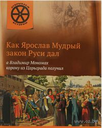 Как Ярослав Мудрый закон Руси дал