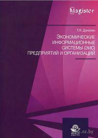 Экономические информационные системы (ЭИС) предприятий и организаций