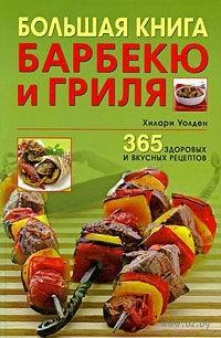 Большая книга барбекю и гриля. 365 здоровых и вкусных рецептов. Хилари Уолден