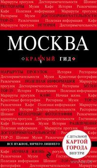 Москва. Ольга Чередниченко
