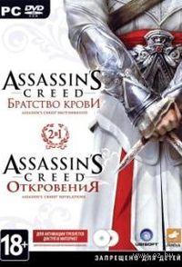 Assassin`s Creed. Братство крови + Откровения