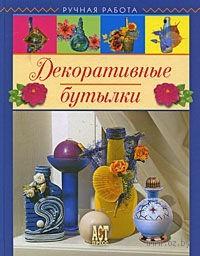 Декоративные бутылки. Елена Чуприк, Татьяна Ковалив