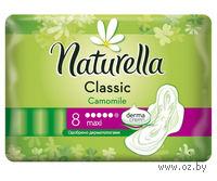 Женские гигиенические прокладки NATURELLA Classic Maxi (8 штук)