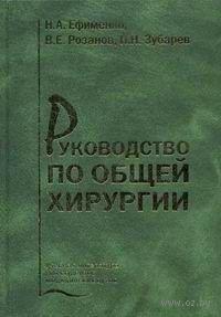 Руководство по общей хирургии. Н. Ефименко, В. Розанов, П. Зубарев