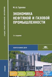 Экономика нефтяной и газовой промышленности. Марина Гуреева