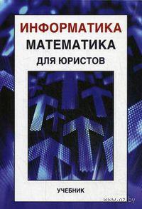 Информатика и математика для юристов. Александр Попов, Валерий Сотников, Елена Нагаева