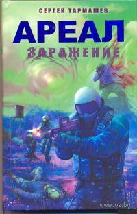 Ареал. Заражение (м). Сергей Тармашев