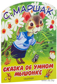 Сказка об умном мышонке (м). Самуил Маршак