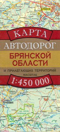 Карта автодорог Брянской области и прилегающих территорий