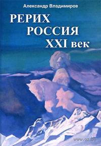 Рерих - Россия - XXI век. А. Владимиров