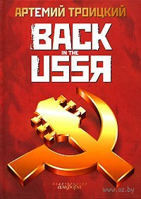 Back in the USSR. Артемий Троицкий