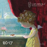 """Календарь настенный на 2016 год """"Евгения Гапчинская. Angels 2"""""""