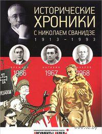 Исторические хроники с Николаем Сванидзе. Том 19