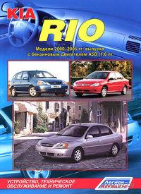 Kia Rio. Модели 2000-2005 гг. Устройство, техническое обслуживание и ремонт