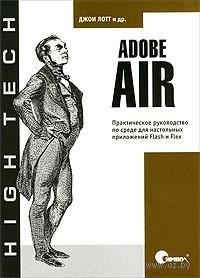 Adobe AIR. Практическое руководство по среде для настольных приложений Flash и Flex. Джой Лотт