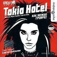 Tokio Hotel. Как можно громче!. Михаэль Фукс-Гамбек, Торстен Шац