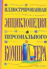 Иллюстрированная энциклопедия персонального компьютера