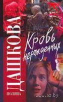 Кровь нерожденных. Полина Дашкова