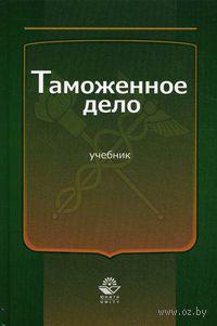 Таможенное дело. Нодари Эриашвили, Юрий Щербанин, Василий Галузо