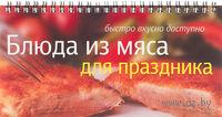 Блюда из мяса для праздника. Елена Анисина
