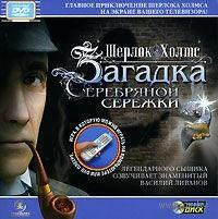 Шерлок Холмс: Загадка серебряной сережки (Интерактивный DVD)