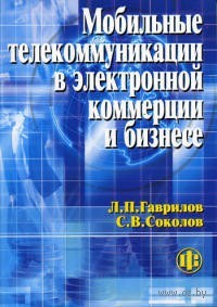 Мобильные телекоммуникации в электронной коммерции и бизнесе. Леонид Гаврилов