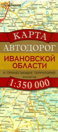 Карта автодорог Ивановской области и прилегающих территорий