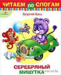 Серебряный Мишутка. Георгий Балл