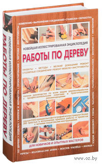 Новейшая иллюстрированная энциклопедия. Работы по дереву