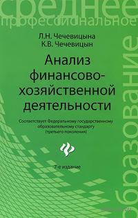 Анализ финансово-хозяйственной деятельности. Людмила Чечевицына, Константин Чечевицын