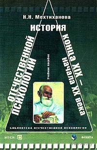 История отечественной психологии конца XIX - начала ХХ века. Наталья Мехтиханова