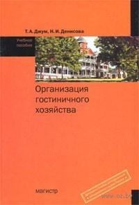 Организация гостиничного хозяйства. Татьяна Джум, Н. Денисова