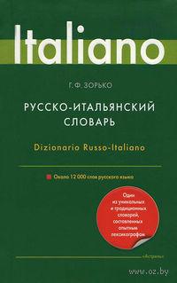 Русско-итальянский словарь / Dizionario Russo-Italiano. Г. Зорько