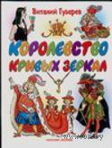 Королевство кривых зеркал. Виталий Губарев