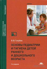 Основы педиатрии и гигиена детей раннего и дошкольного возраста. В. Голубев